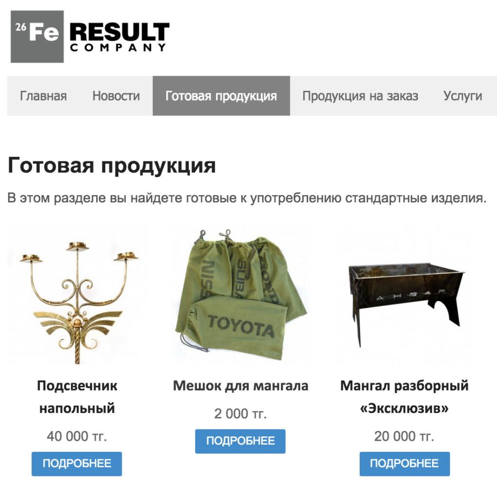 resultcompany.kz