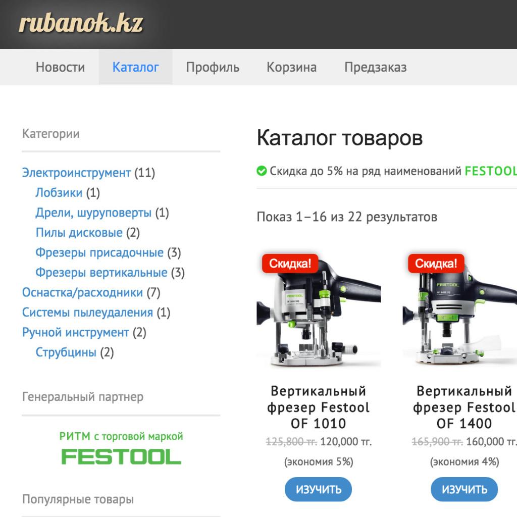 rubanok.kz