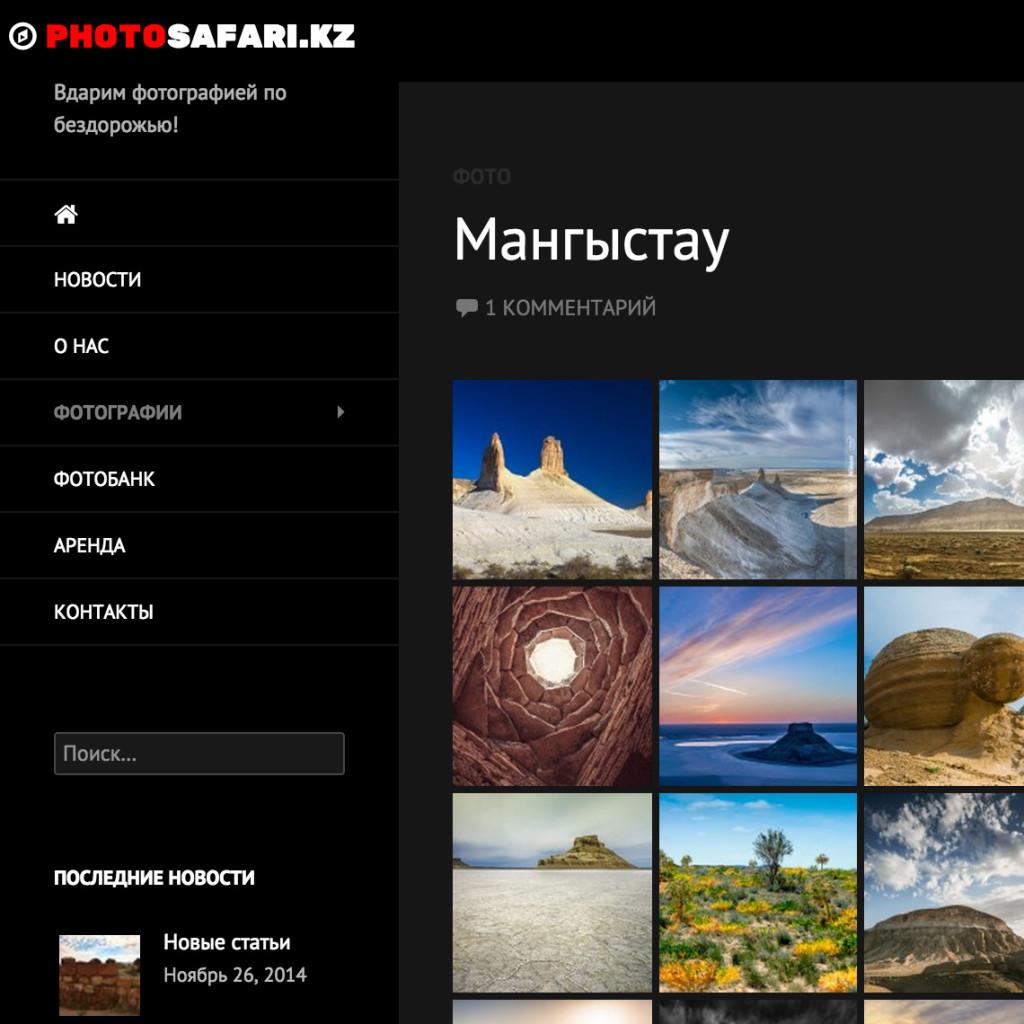photosafari.kz